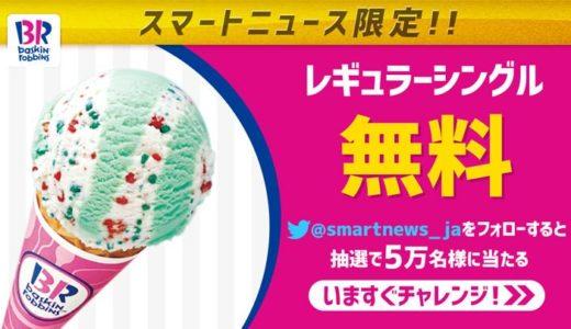【抽選で5万名様に当たる】31アイスクリーム レギュラーシングル 無料 いますぐチャレンジ!
