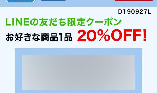 20%OFFクーポン配布中【ウエルシア】LINEと友達になるだけ、合わせ技で36%OFFも!(9/30まで)