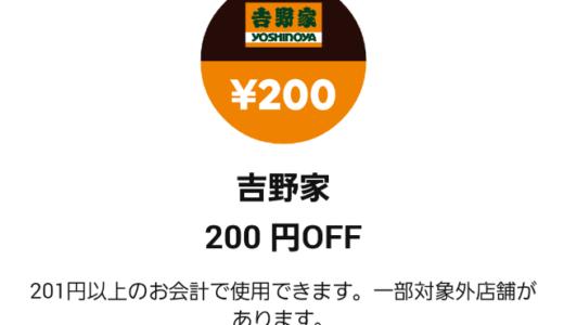 【200円割引!】吉野家 LINE Payコード支払いで200円割引クーポン配布中 9/10~9/23まで