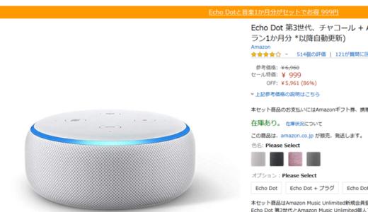 86%引き! 999円で買えるEcho Dot 第3世代、チャコール + Amazon Music Unlimited (個人プラン1か月分 *以降自動更新)
