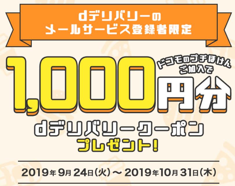 1000円分 dデリバリークーポンプレゼント9/24-10/31まで