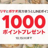 LINEデリマ LINEポケオ 両方使うと 1000ポイントプレゼント 10/15まで