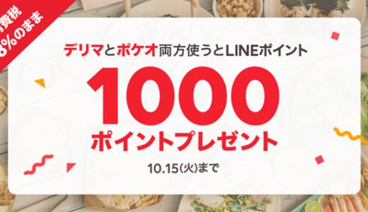 1000円分のポイントもらえる【LINEデリマ&ポケオ】テイクアウトとデリバリーを使うと、1000ポイントプレゼント 10/15まで