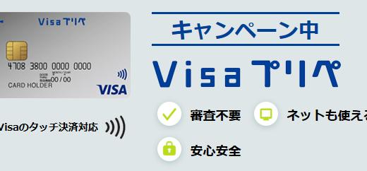 500円もらえる【Visaプリペ】6歳から審査不要のプリペイドにご入会&2000円のチャージで500円分もらえるキャンペーン(入会は12/10まで)