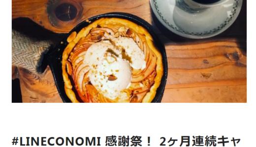 期限間近!【1000円分もらえる!】LINECONOMI 感謝祭! 2ヶ月連続キャンペーン第2弾1,000円相当のLINE Pay残高がもらえる。