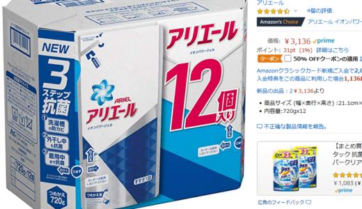 早い者勝ち 50%OFF!! 【amazon速報】 アリエール 洗濯洗剤 液体 イオンパワージェル 詰め替え ケース販売用 720gx12