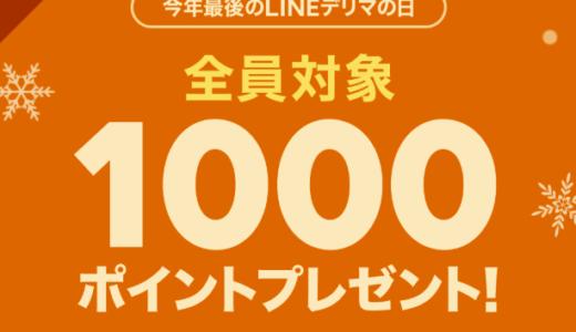 12/15限定 最大半額♪【LINE デリマ(宅配)】1000ポイントもらえる! AM11:00スタート