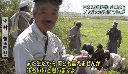 【追悼】アフガニスタンでの中村哲さん偉業がわかる動画など。