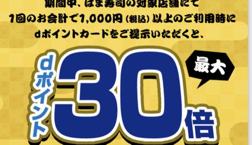 最大30倍!【はま寿司】エントリーして、dポイントが多くもらえる。3回目以降は30倍に。1/30〜3/4まで