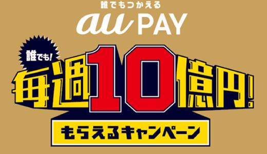 【超要注意! 2/24(月)から適用】【auPay】1回の還元上限が大幅削減! 開催中の「誰でも!10億円!もらえるキャンペーン」の条件が変更に!