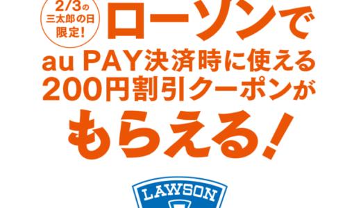 ローソンで使える200円割引クーポンがもらえる!【au PAY】auスマートパスプレミアム会員かつ「2/3の三太郎の日限定」