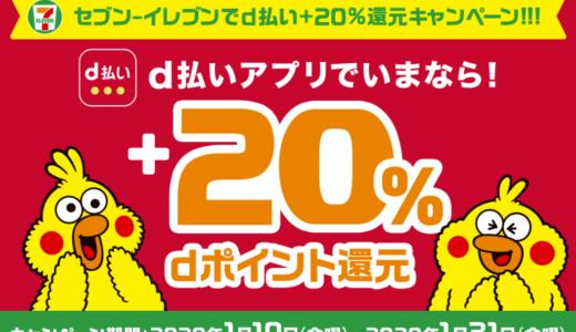 ▼【Thank you! 終了しました。】【20%還元】セブンイレブンにてd払いで20%還元 1/10~1/31まで