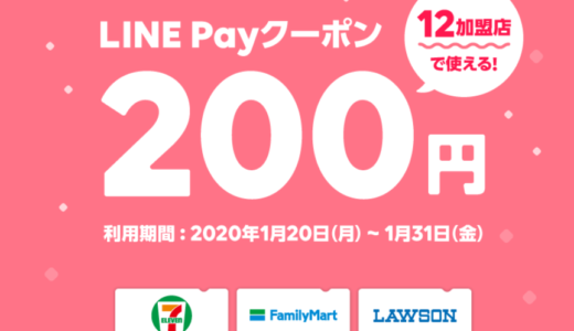 ▼【Thank you! 終了しました。】要チェック!【LINE Pay】200円プレゼント! 2020/1/20-1/31「対象者限定」