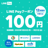 LINE Pay 100円OFF