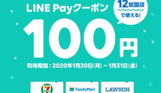 ▼【Thank you! 終了しました。】全員もらえる【LINE Pay】100円OFFクーポンをダウンロードしよう! 1/20~1/31