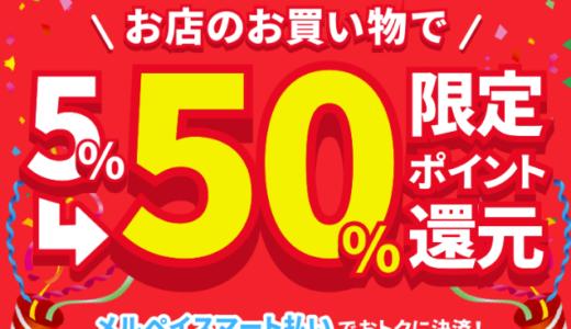 ▼【Thank you! 終了しました。】締切間近!【50%還元】メルペイ、スマート払いで50%ポイント還元。1月31日まで