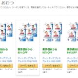 最大50%OFF amazon おむつ(各メーカー)クーポン
