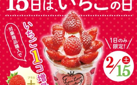 40%還元も!【本日限定 2/15】いちご1個増量!「サーティーワン・アイスクリーム