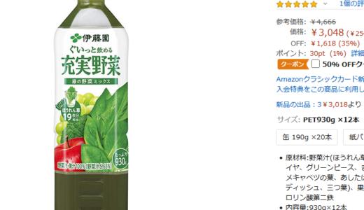 50%off!【早い者勝ち】伊藤園 充実野菜 緑の野菜ミックス 930g ×12本