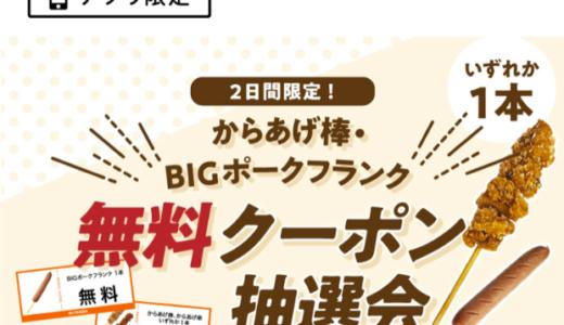 本日2/9まで!【抽選】無料クーポン「からあげ棒もしくはBIGポークフランク」がセブンイレブンアプリにて当たる。