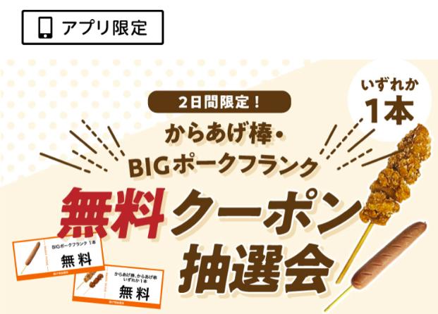 セブン‐イレブンアプリ 抽選 からあげ棒(からあげ串) もしくはBIGポークフランクの無料クーポンが当たります。