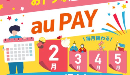 20%OFFクーポン配布中!【au pay】スシローやかっぱ寿司、サンマルクカフェなど 土・日限定! 2/8, 2/9
