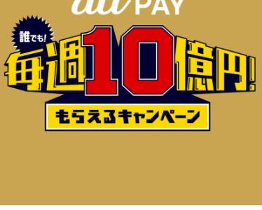 本日終了で確定!【auPAY】今週分の20%還元は、2/17(月)23:59:59に終了。(auPAYアプリの公式発表)