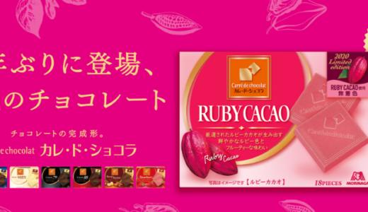 レビュー:【酸味がクセになる!】「カレ・ド・ショコラのRUBY CACAO」を食べた。(美味しかったもの)