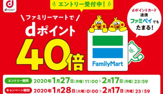 実質40%OFF!【2/17 本日最終日】ファミリーマート& dポイントカード&auPayの併用で!