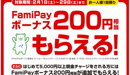 200円分もらえる!【ファミペイ】1度に5000円以上の現金チャージだけで200円分、初めてなら計400円分のFamiPayボーナスがもらえる! 2/1~2/29まで