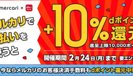 金・土曜日なら最大20%還元!【メルカリ】メルカリでd払いを使うと10%還元、金・土曜日なら最大20% 2月24日まで! 【要エントリー!】