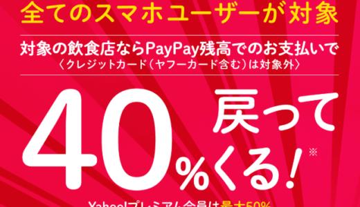 最大50%還元!【PayPay】対象の飲食店でPayPay残高でのお支払いで! 2月1日~2月29日(土)