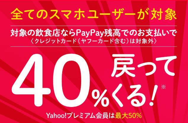 PayPay 最大50%戻ってくる!