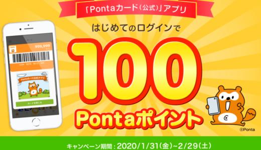 100円分Get!【Pontaアプリ】はじめてのログインで100Pontaポイントがもらえる。2/29(土)まで。【要エントリー】