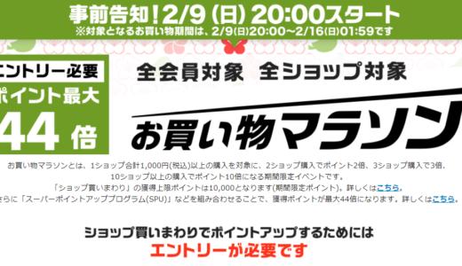 最大44倍!「要エントリー」【楽天】お買い物マラソン 2/9(日) 20:00 スタート!「全会員、全ショップ対象!」