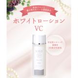 rakuten 楽天 美容サロンで最も使われている美容成分 ホワイトローションVC