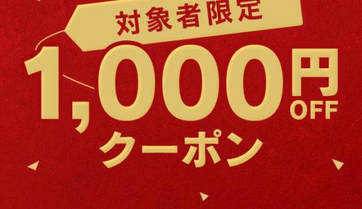 1000円OFF!【早い者勝ちの先着順】【対象者限定】Yahoo!ショッピング、PayPayモールのお買い物 1,001円(税込)以上のご注文で使える