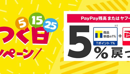 5%戻ってくる!【ヤフーショッピング】「要エントリー」5のつく日キャンペーン 2月5日・15日・25日! (ヤフープレミアム会員なら、さらに5%戻ってくる!)