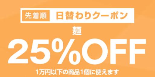 【本日限定】25%OFF ! 「麺」カテゴリ(ヤフーショッピング)ラーメンやうどんなど! 2020/2/8のみ(クーポン枚数に限りあり!)