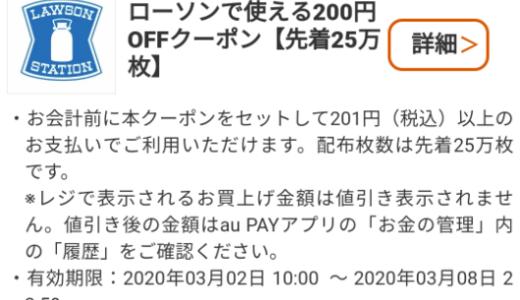 先着順!ローソンで使える200円OFFクーポン配布中【auPAY】201円の商品なら、実質1円!2020/3/2(月)【毎週配布で合計800円分】