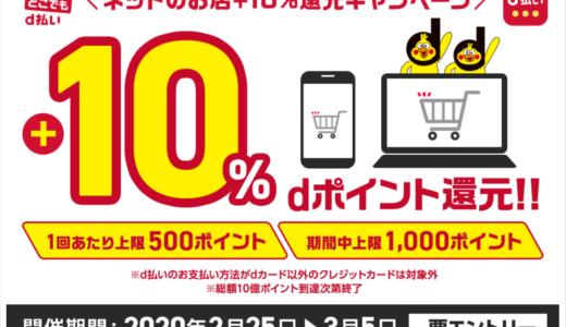10%還元!Amazonやメルカリなど対象店舗【d払い】【要エントリー】「ネットのお店+10%還元キャンペーン」2月25日~3月5日まで(今回はドコモユーザー以外もOK)