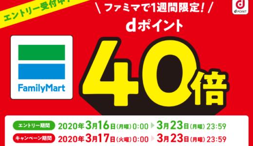 【本日最終日3/23】20%+20%還元!ファミマ(dPoint)と auPAY の組み合わせで40%還元! (要エントリー)