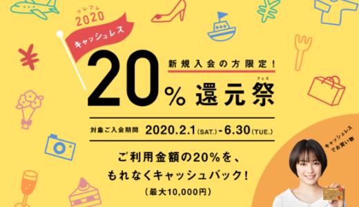 20%還元祭(最大1万円CB!)【MUFG】新規入会の方限定! 2020年6月30日まで