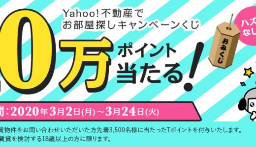 700ポイント以上が当たる!【先着3500名】yahoo不動産へフォームからの問い合わせ「Yahoo!不動産でお部屋探しキャンペーンくじ」 2020/3/2~早期終了あり
