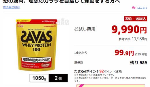 明治ZAVASプロテインが安い!【本日限定 4/20】 4000円OFFクーポン& ポイント20倍!筋トレにおすすめ。