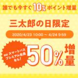 三太郎の日限定 4/23 本日限り 50%も増える!auPAY