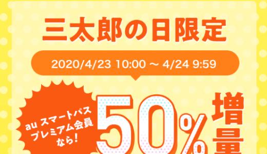 【4/23 本日限り】50%も増える!auPAYなどでもらったポイントを50%増量! 1000ポイントなら1500円分に!  (auの通販で限定) 【どのスマホユーザーも】4/24 9:59まで