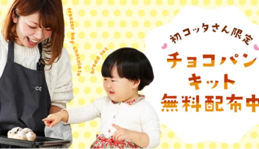 4歳の子供でも楽しめる♪【cotta】先着1万名にチョコパンキット無料配布!4/22 11:00頃~(2300円相当)