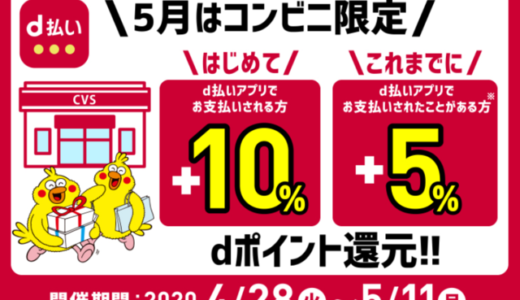 コンビニで最大+10%還元!【d払い】5月はコンビニ限定キャンペーン (要エントリー)4/28~5/11(月)