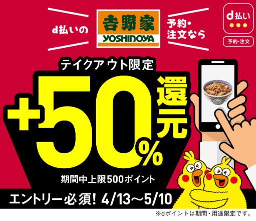 50%還元!【d払い&吉野家】 テイクアウト限定で。4/13~5/10まで【要エントリー】